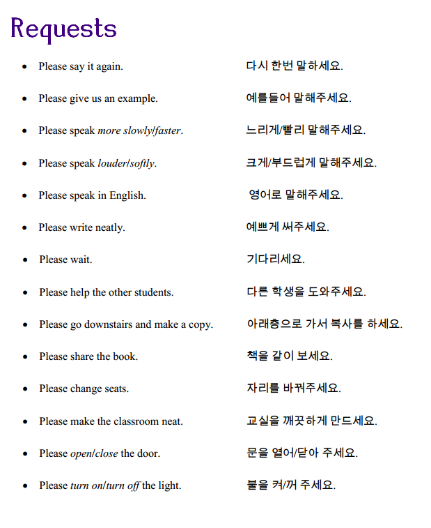 Korean Classroom Expressions From Korea With Love