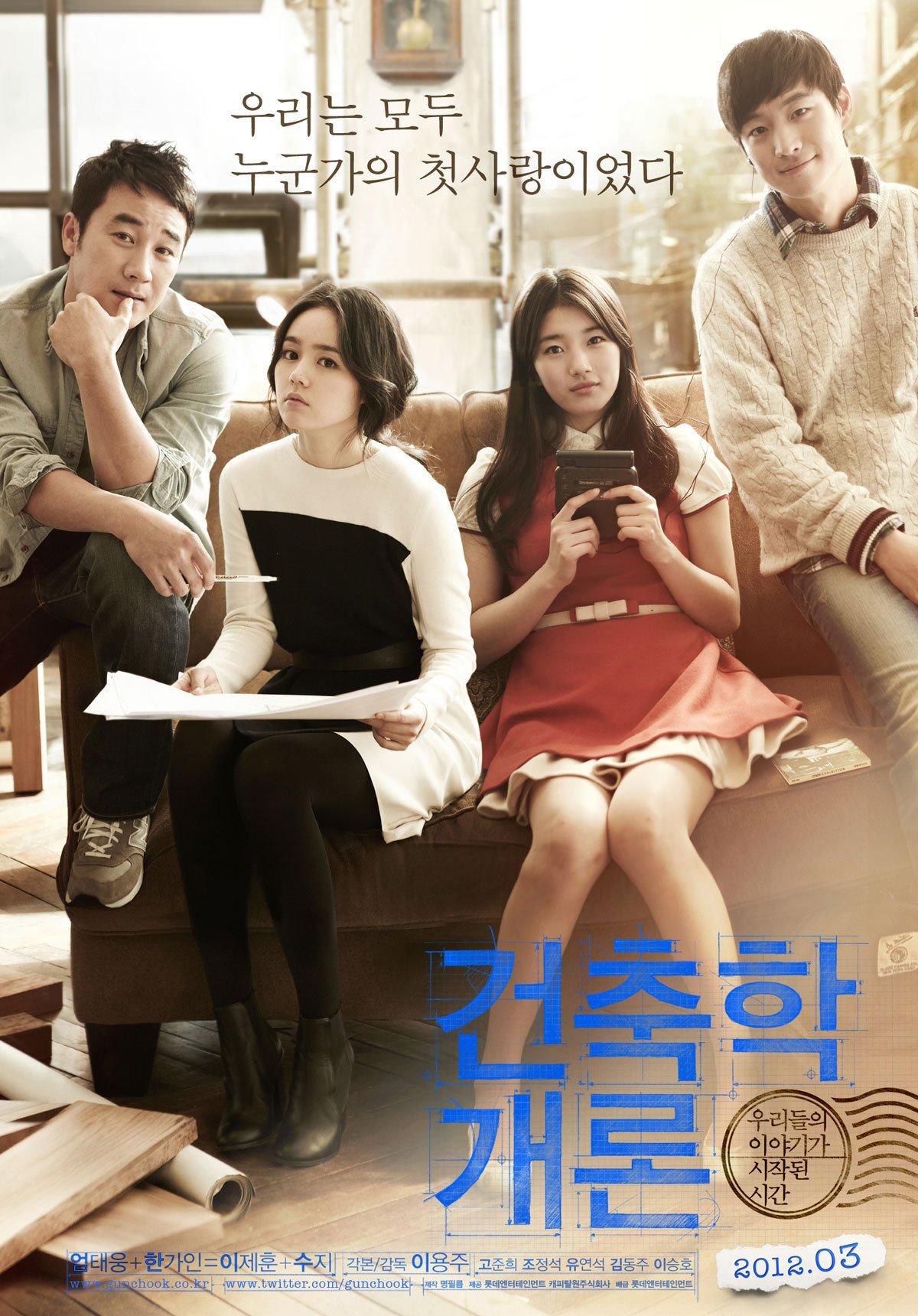 movie architecture korean poster release