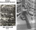 Gwangju Democratization Movement 광주 민주화 운동 2