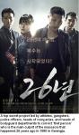 26 Years Korean Movie Poster - 26년