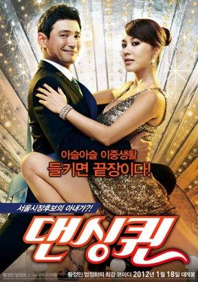 Dancing Queen 댄싱퀸 2012