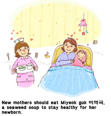 미역국 Miyeok guk childbirth seaweed soup in korea